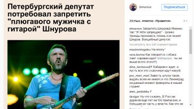 Шнуров согласился запретить самого себя