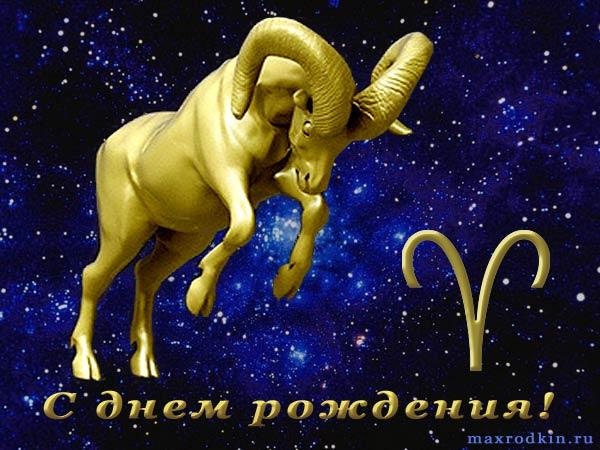 Поздравляйте своих друзей и знакомых, родившихся под Знаком зодиака ОВЕН!!!
