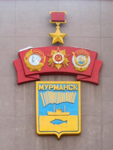 Оборона Заполярья. Город-герой Мурманск