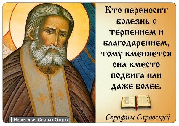 Православные молитвы в болезнях