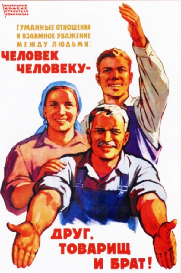 Вспоминаем СССР. Преимуществ…