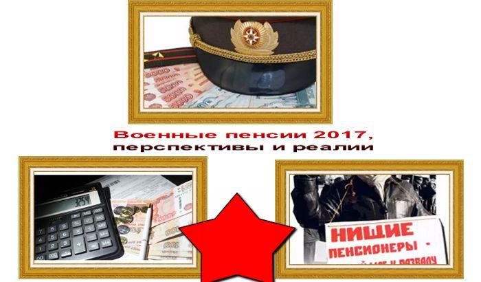 Военные пенсии 2017,перспективы и реалии