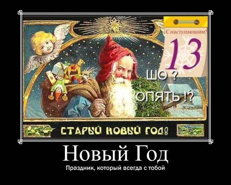Новый год праздную опять один