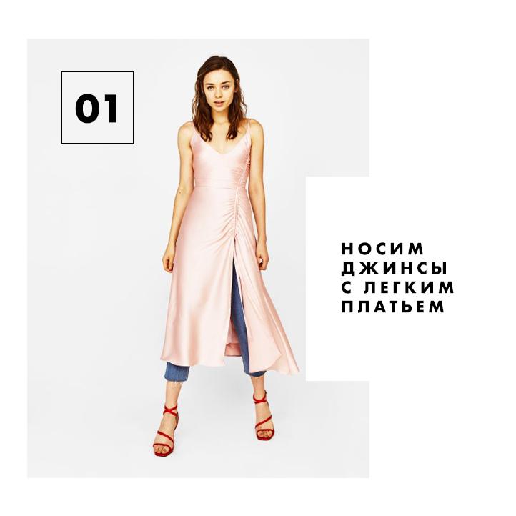 В духе времени: 8 летних сочетаний для тех, кто не хочет отставать от моды