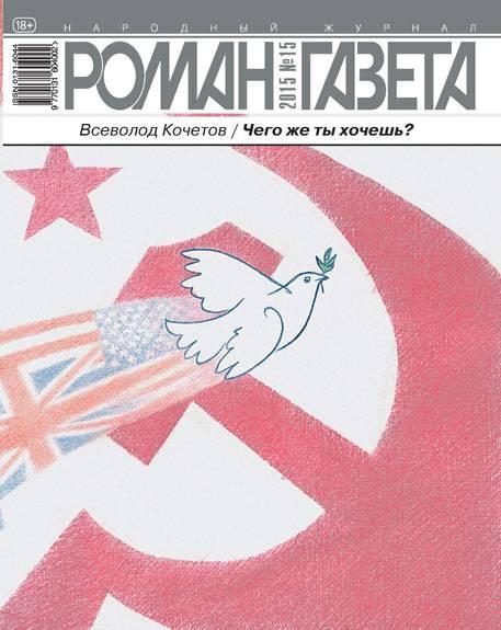«Бесы» 1960-х
