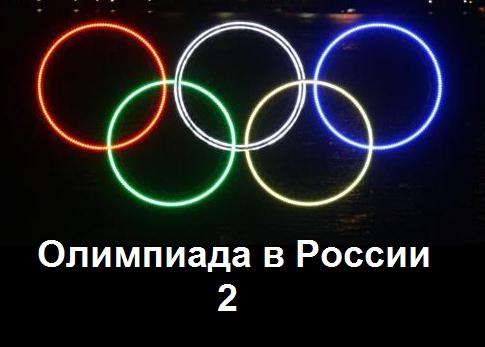 Почему бы летнюю Олимпиа…