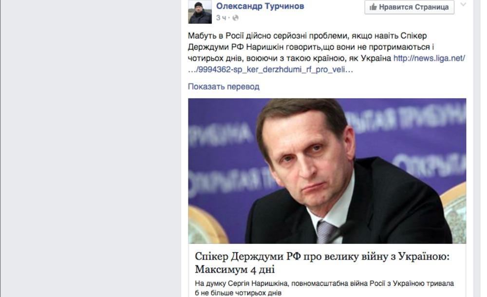 """Турчинов понял из слов Нарышкина, что у России """"действительно серьезные проблемы"""""""