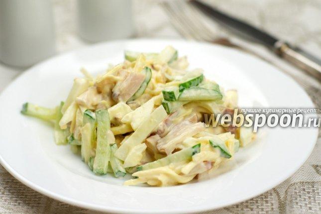 Салат с курицей грибами сыром соленым огурцом