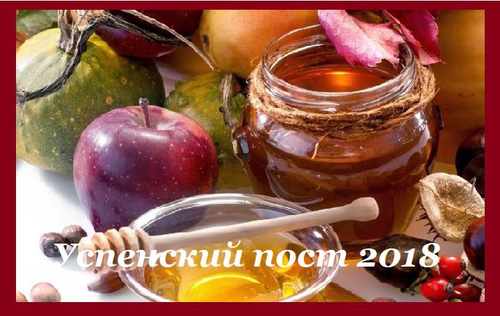Календарь Успенского поста 2…