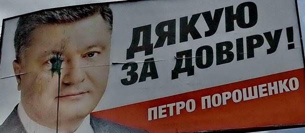 Украинцы проклинают Порошенко, но аплодируют его безумным инициативам