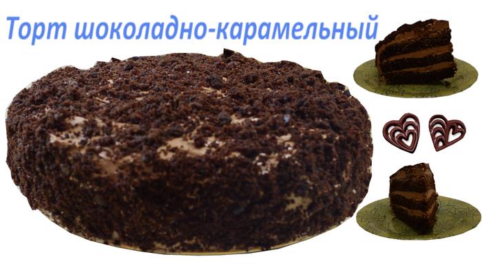 Торт шоколадно-карамельный Торт, Шоколадный торт, Рецепт, Видео рецепт, Видео, Длиннопост