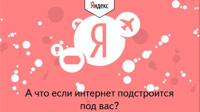 «Яндекс» адаптирует сайты по…