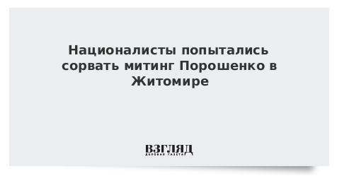 Националисты попытались сорвать митинг Порошенко в Житомире