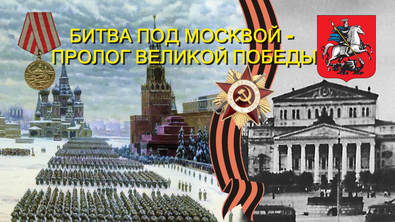 5 декабря - День начала контрнаступления советских войск в битве под Москвой (1941 год)