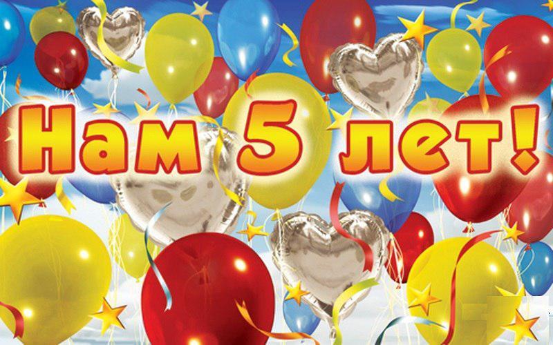 Поздравления днем рождения май