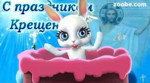 С Крещением! Классное видеопоздравление для тех, кто не готов нырять в прорубь!