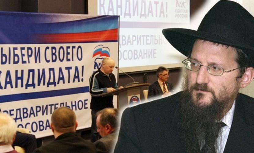 Пресечь антисемитизм в «Единой России» потребовал от Медведева главный раввин Берл Лазар