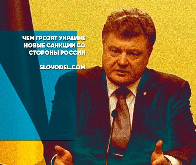 Чем грозят Украине новые санкции со стороны России