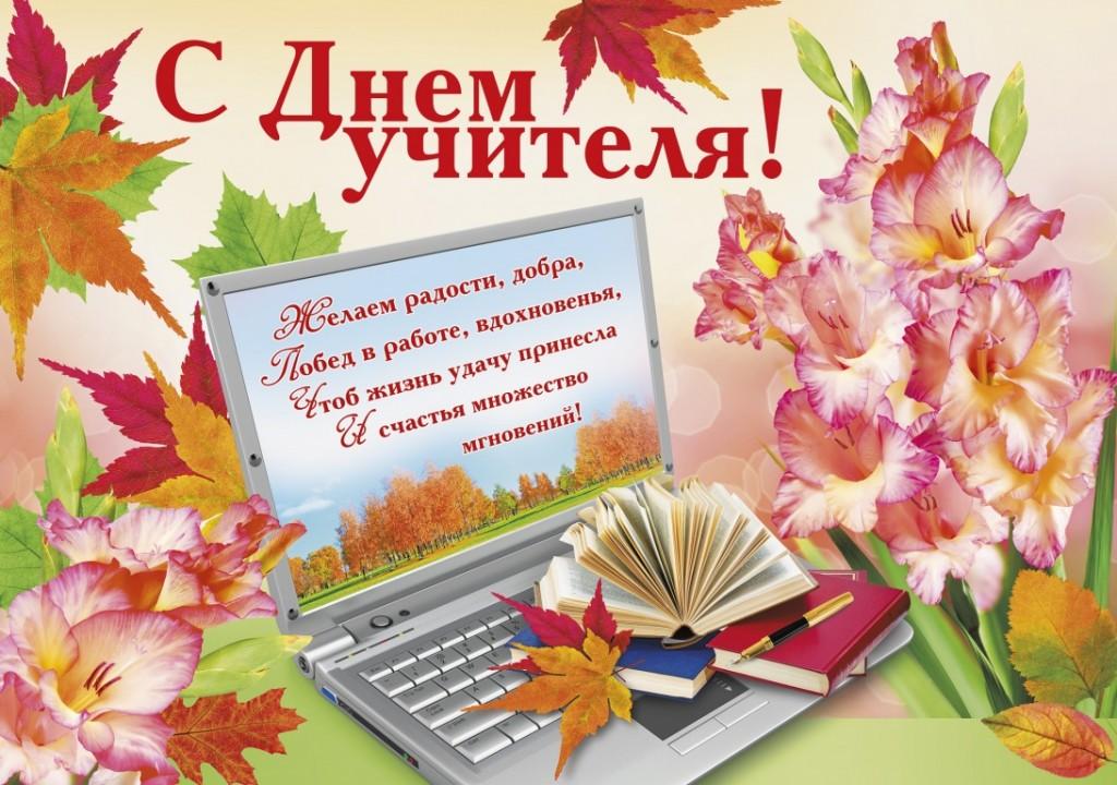 С Днём Учителя! Давайте вспомним школьные годы!