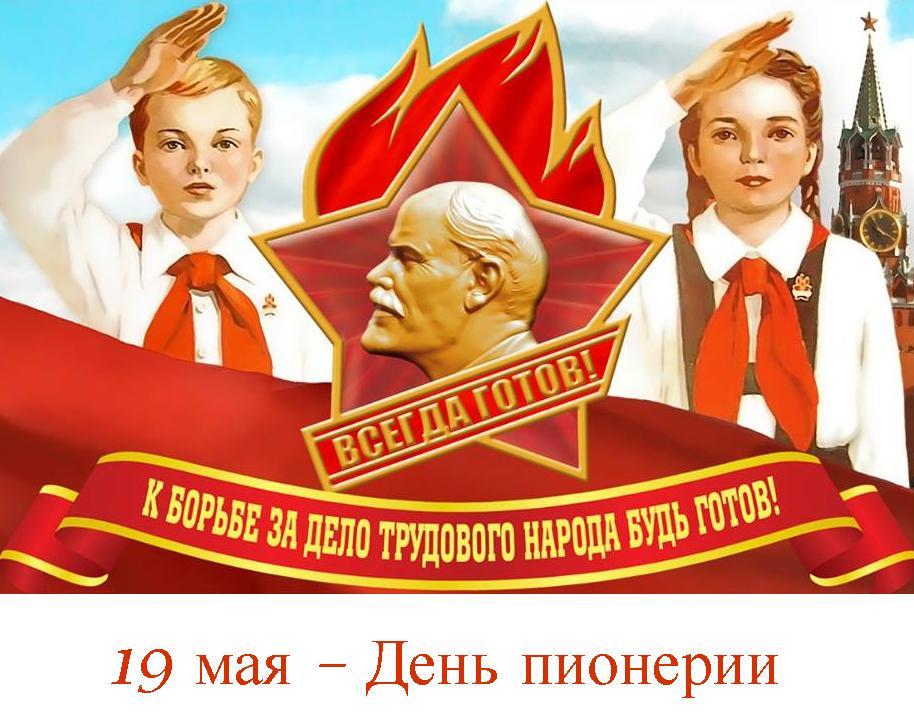 НОСТАЛЬГИЯ – ВОСПОМИНАНИЕ О БУДУЩЕМ В ПРОШЛОМ В  СССР!  Часть 18   «ДЕНЬ Советской Пионерии!!!»  Глава 1
