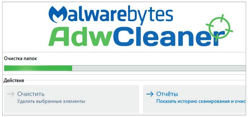 Очистка Windows: удаляем интернет-мусор