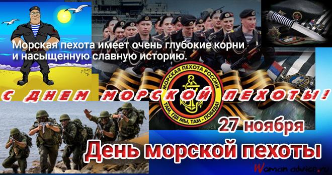 Поздравляем с Днем Морской Пехоты