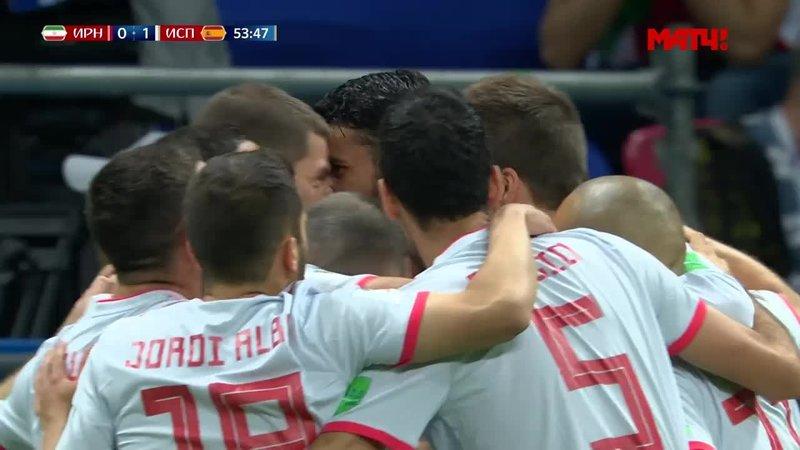 Иран - Испания - 0:1. Гол и лучшие моменты
