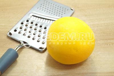 С одного апельсина снят цедру.