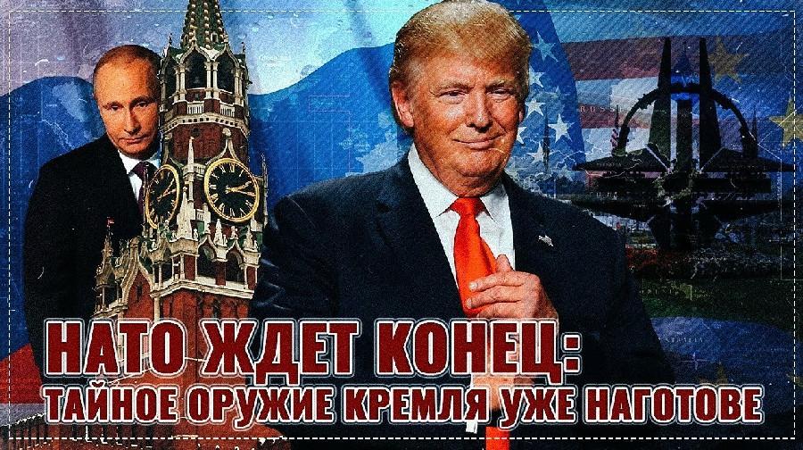 НАТО ждет конец: Тайное оружие Кремля уже наготове