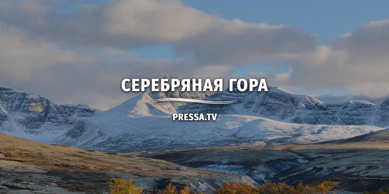 Серебряная гора