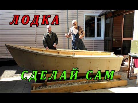 Постройка легкой лодки из фанеры своими руками