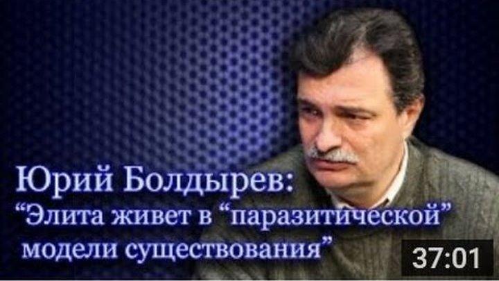 """Юрий Болдырев: """"Путин делает все для удобства паразитирования США на России"""""""