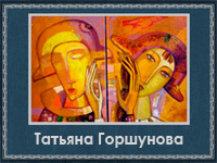 Татьяна Горшунова