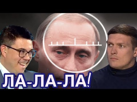 Семченко. Александр Усик и покушение на дочерей Путина