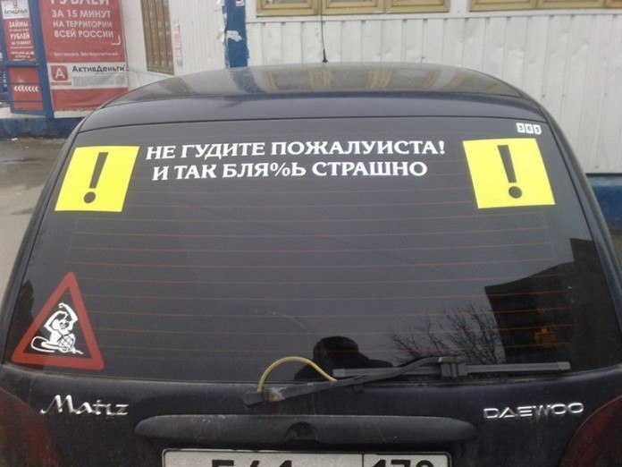10 надписей на заднем стекле автомобиля, которые заставят вас улыбнуться