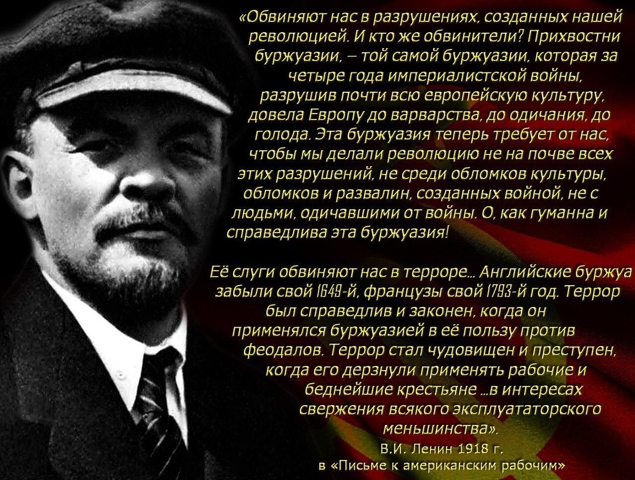 Ленин был прав.