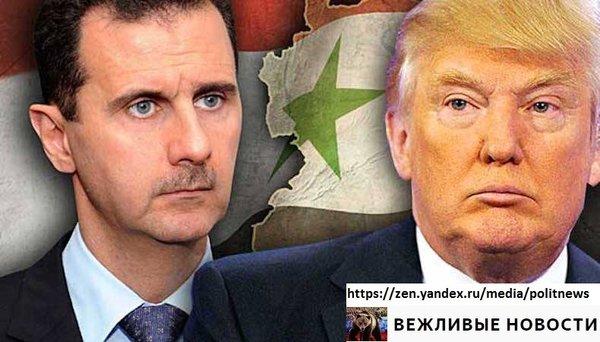 Неосязаемый эффект саммита: Трамп оказал поддержку Асаду
