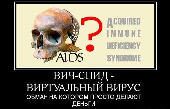 СПИД- чудовищный обман!