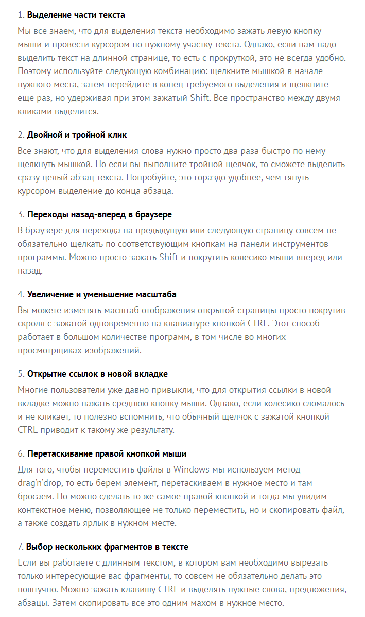 Cкрытые_функции_компьютерной_мыши_Creu_-_2014-11-25_15.14.15