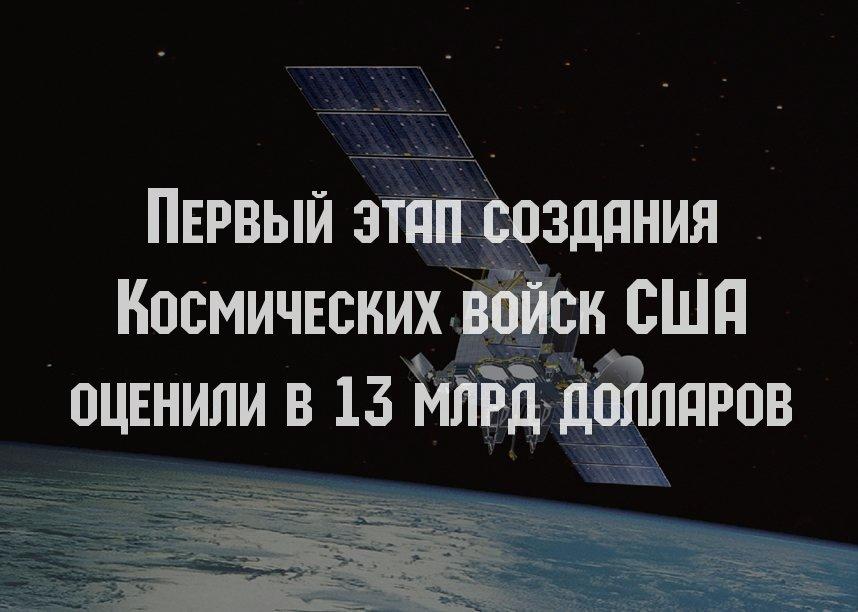 Первый этап создания Космических войск США оценили в 13 млрд долларов
