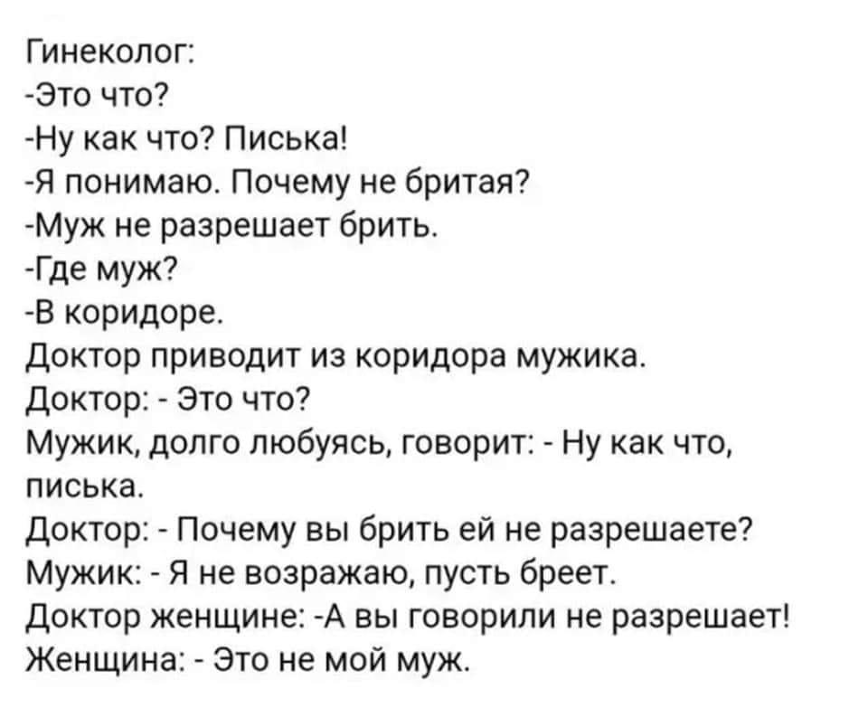 Анекдоты Про Писю