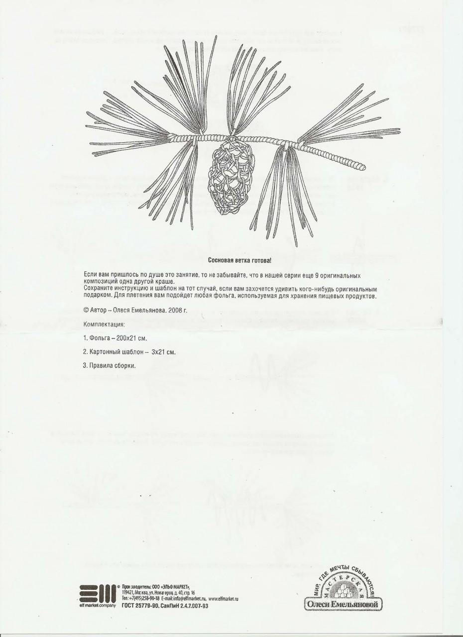 Роза Из Фольги Инструкция