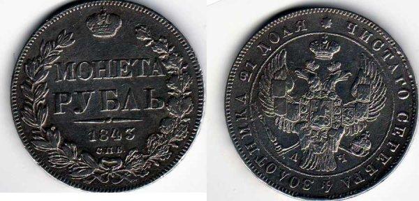 1 рубль. Российская империя. 1843г. Николай I.