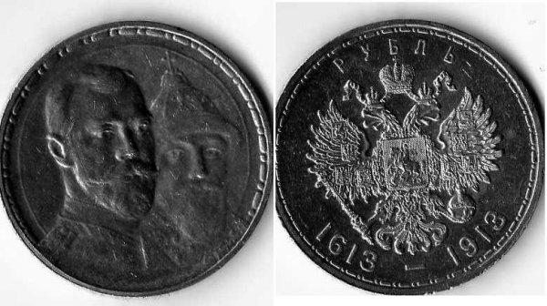 1 рубль. Российская империя. 1913г. 300 лет дому Романовых.