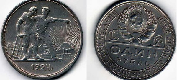 1 рубль. СССР. 1924г.