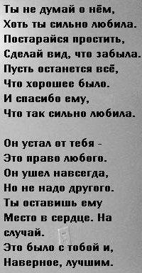 Стих ты не думай о нем