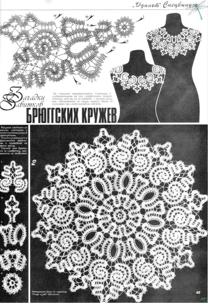 схемы вязания салфеток брюггским кружевом