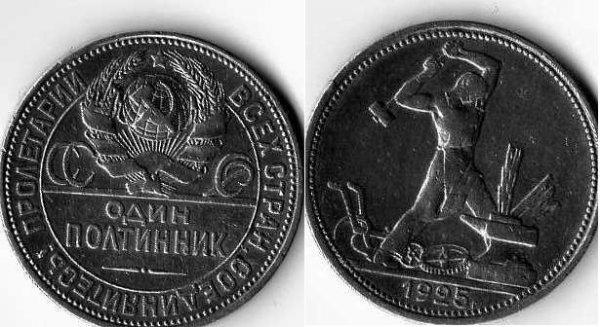 Полтинник. СССР. 1925г.