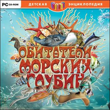 Детская энциклопедия. Обитатели морских глубин