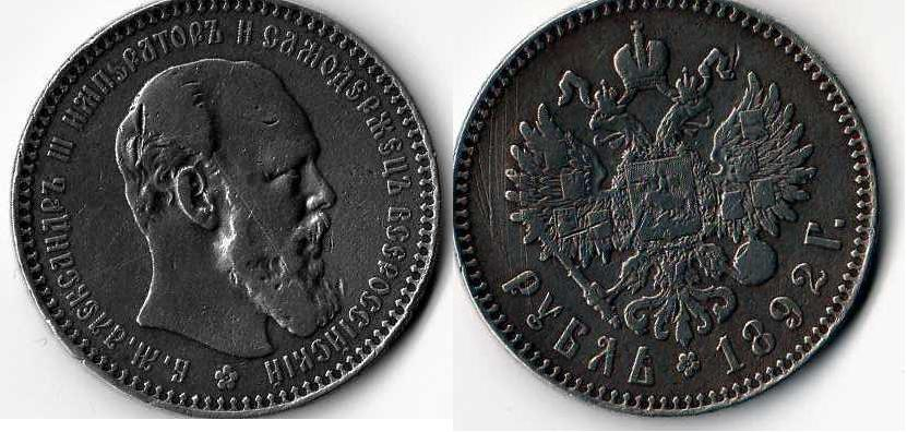 1 рубль. Российская империя. 1886г. Александр III.